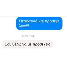 Εσυ θέλω να με προσεχεις! Cute Messages, Greek Quotes, Falling In Love, Love Story, Texts, Love Quotes, Relationship, Goals, Motivation