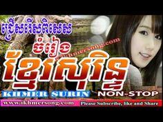Khmer Surin Remix  # 004  | Khmer Romvong 2015 |  Khmer song   เขมรสุริน...