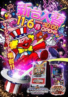 11月6日新台入替 Commercial Ads, Gold Bullion, Slot, Concept Art, Novels, Advertising, Banner, Content, Japan