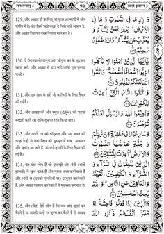 Quran In Hindi, Math Equations