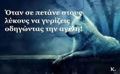 Αποτέλεσμα εικόνας για ελληνικα στιχακια