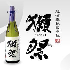 Sake available in Vancouver - Dassai, comes in '50', '39', and '23',  all indicative of the milling rates on the rice used. So far they are only available in 300 ml at a hefty price,  but if you have the money to spend the '50' is worth it.