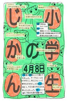 Elementary School Days - Momoe Narazaki