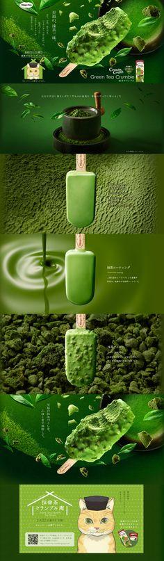 抹茶をこれでもかと表現する緑グラデ。視線の動線をグラデや動き感(静止してるのに)アイス=矢印?でキャンペーンバナーまできっちり誘導。