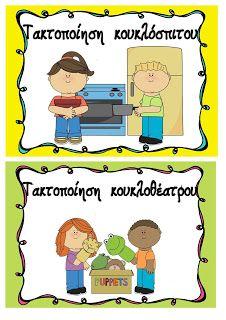 Όλα για το νηπιαγωγείο!: υπευθυνότητες τάξης Class Jobs, Creative Activities For Kids, Back To School, Kindergarten, Family Guy, Teacher, Education, Comics, Blog