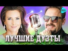 Стас Михайлов - Новое и лучшее 2017 - YouTube