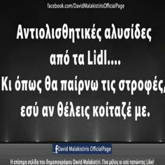 Funny Greek Quotes, Funny Quotes, Funny Memes, Jokes, True Words, A Funny, Laugh Out Loud, Best Quotes, Have Fun