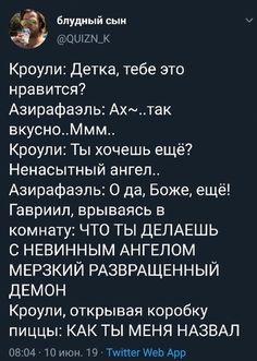 Благие знамения|Good Omens Russian Memes, Good Omens Book, Funny Memes, Jokes, Michael Sheen, Terry Pratchett, Detroit Become Human, Twitter Web, Meaning Of Life