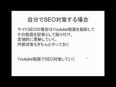 seo対策を自力で効果を出す方法 埼玉県川口市 株式会社ビジネスドクター