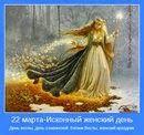 Я гражданин РУСИ: 8 марта или день богини Весты, Комоедица