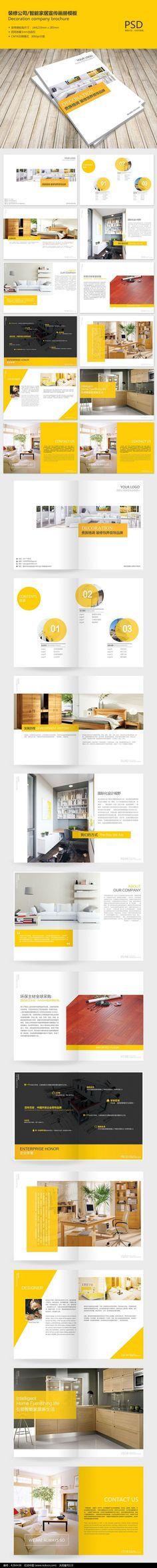 装修公司宣传画册设计_画册设计/书籍/菜...