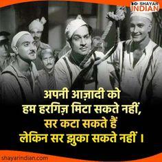 Independence Day Shayari, Happy Independence Day Quotes, Happy Republic Day Shayari, Republic Day Message, Holi Photo, Patriotic Quotes, Hindi Good Morning Quotes, Dont Touch My Phone Wallpapers, Shayari Status