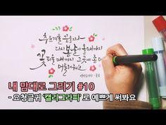 [캘리그라피 강의] 이것만 보면 나도 끝처리 마스터!! 1.쿠레타케 끝처리4가지 캘리그라피 펜 / 캘리그라피 기초 - YouTube Arabic Calligraphy, Typography, Watercolor, Songs, Youtube, Design, Painting, Letterpress, Pen And Wash