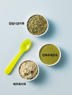 From the top - 찹쌀 시금치 죽 (Sweet rice and spinach porridge), 양배추 해초 죽 (Rice porridge with cabbage and seaweed) and 배추 흑미 죽 (Black rice and cabbage porridge)