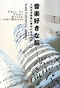 『 音楽好きな脳 人はなぜ音楽に夢中になるのか 』