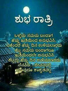 109 Best Good Night Kannada Images In 2019 Good Night Have A Good