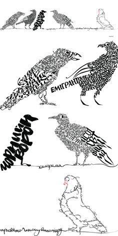 ✍ Sensual Calligraphy Scripts ✍ initials, typography styles and calligraphic art - calligraphic birds