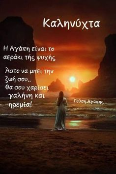 Greek Quotes, Sweet Dreams, Good Night, Wish, Movies, Movie Posters, Nighty Night, Films, Film Poster