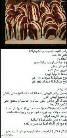 5956f7542 41 Best طبخات images   Arabian food, Arabic food, Arabic Recipes