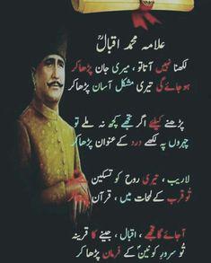 Allama Iqbal Iqbal Poetry In Urdu, Urdu Poetry Ghalib, Poetry Quotes In Urdu, Best Urdu Poetry Images, Sufi Poetry, Urdu Poetry Romantic, Love Poetry Urdu, Urdu Quotes, Allama Iqbal Quotes