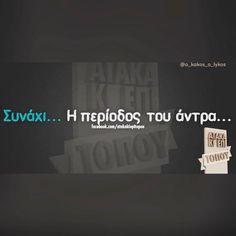 Συνάχι  #greekquotes #funnyquotes