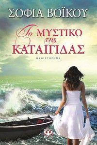 Το μυστικό της καταιγίδας I Love Books, Books To Read, My Books, How To Plan, Feelings, History, Reading, Google, Greek