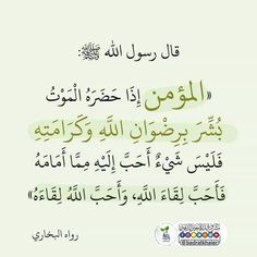 Poetry Quotes, Words Quotes, Wise Words, Sayings, Duaa Islam, Islam Quran, Arabic Words, Arabic Quotes, Islam In Hindi