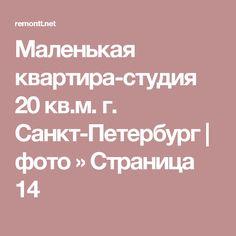 Маленькая квартира-студия 20 кв.м. г. Санкт-Петербург | фото » Страница 14