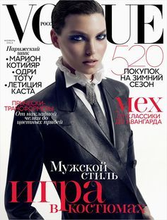 Arizona Muse VOGUE Russia #11 2012 fashion celebrity monthly