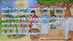 Tamil pongal wishes Pongal Wishes In Tamil, Happy Pongal Wishes, Best Quotes, Fun Quotes, Inspirational Quotes, Pongal Celebration, Cute Baby Boy Images, Good Morning Wishes, Morning Images