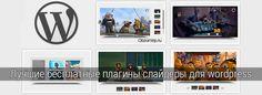 10 популярных бесплатных слайдеров для Wordpress - http://obzorwp.ru/plugins-wordpress/10-populyarnyih-besplatnyih-slayderov-dlya-wordpress/
