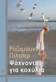 Ψάχνοντας για κοχύλια-Νεα  Ελληνικη Λογοτεχνια