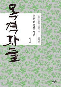 #calligraphy #green patten