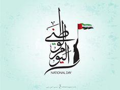 صور احتفالات اليوم الوطنىالإماراتي الموافق يوم 2 ديسمبر سيكون عيد اتحاد دولة الامارات العربية المتحدة منذ 1971 والسبع امارات فى الدولةالإ...