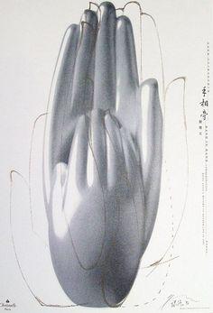 靳埭强水墨海报设计欣赏-佳作欣赏-设计-艺术中国网
