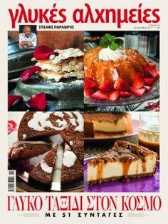 No flour chocolate cake Profiteroles, Pavlova, Greek Recipes, I Foods, Chocolate Cake, Cheesecake, Food And Drink, Cooking Recipes, Favorite Recipes
