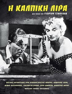 """Η κάλπικη λίρα"" /""The Counterfeit Coin"" (1955)...  One of the best Greek Films ever made"
