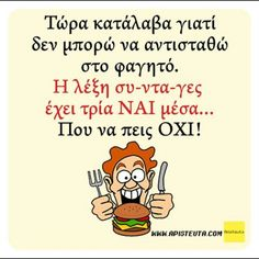 Greek Memes, Funny Greek, Greek Quotes, Stupid Funny Memes, Funny Pins, Funny Texts, Hilarious, Episode Choose Your Story, Funny Messages