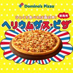 ついに完成!ひとくち食べれば面白声!ヘリウムガス・ピザ|宅配ピザのドミノ・ピザ