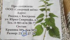 носки из крапивы: 13 тыс изображений найдено в Яндекс.Картинках