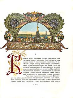 Art Nouveau, Church Icon, Book Posters, Fairytale Art, Calligraphy Letters, Gothic Architecture, Russian Art, Book Illustration, Vintage Art