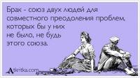 Брак - союз двух людей для   совместного преодоления проблем,   которых бы у них   не было, не будь   этого союза.