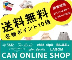 CAN ONLINE SHOP 送料無料キャンペーン