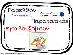 """Για την έκτη ενότητα του Βιβλίου Μαθητή και για το μάθημα """" Το μεγάλο μυστικό """" (σελ. 10-14, β΄τεύχος) προτείνονται οι ακόλουθες 13... Greek Language, Learning Spanish, Grammar, Teaching, Kids, Learn Spanish, Young Children, Boys, Greek"""