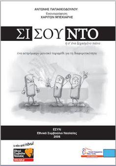 Καινοτόμες Δράσεις: Sisoudo...ένα παραμύθι για τη διαφορετικότητα Greek Language, Peace On Earth, Diversity, Fairy Tales, Kindergarten, Classroom, Education, Reading, Kids