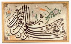 arab letters art - Recherche Google Letters In Arabic, Arab Letters, Calligraphy Name, Aesthetic Beauty, Letter Art, Islamic Art, God, Beautiful, Google