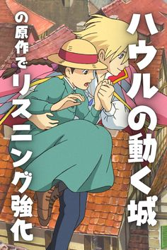 Howls Moving Castle, English Study, Audiobooks, Fictional Characters, Wall, Walls, Fantasy Characters