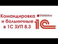 Кадровые изменения в 1С ЗУП 8.3 - Самоучитель 1С ЗУП 8.3 - YouTube