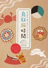 パンフレット   鳥取市観光コンベンション協会 Japan Design, Sale Promotion, Brochure Design, Editorial Design, Booklet, Illustration Art, Banner, Typography, Layout