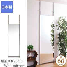 壁面ミラー/幅60cm/鏡/姿見/スリムミラー/日本製国産/大型鏡/姿見/壁掛ミラー/かがみ/リビング/玄関/天井つっぱり/突っ張り/省スペース全身が写る幅60cmの壁面スリムミラー